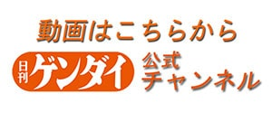 MOMENT日刊現代YouTubeチャンネル